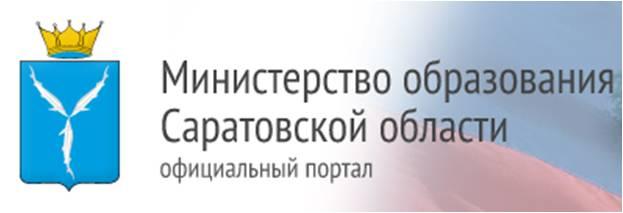 Официальный портал министерства образования Саратовской области